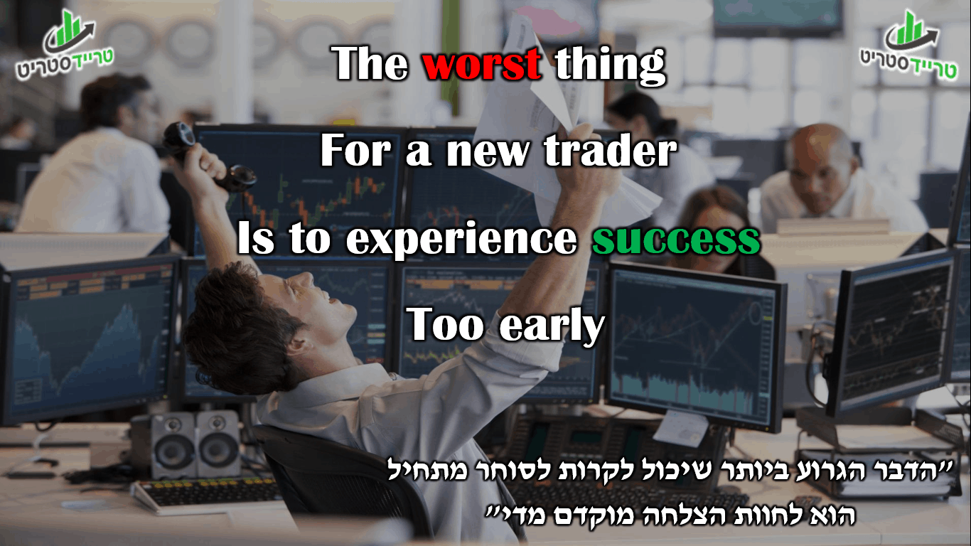 the worst thing for a new trader is to expirience success too early