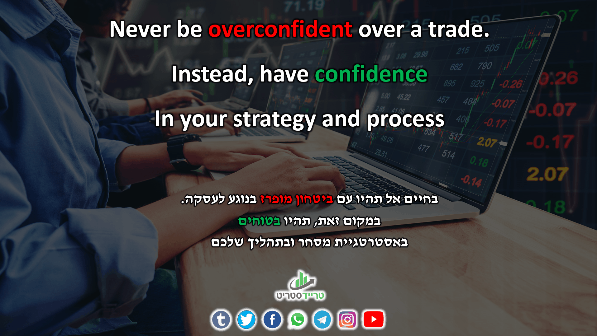 Never be overconfident over a trade. Instead, have confidence