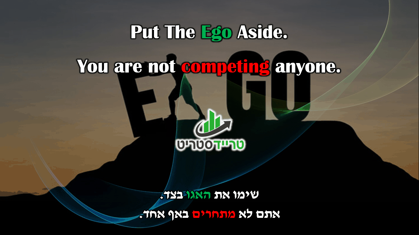 Put The Ego Aside
