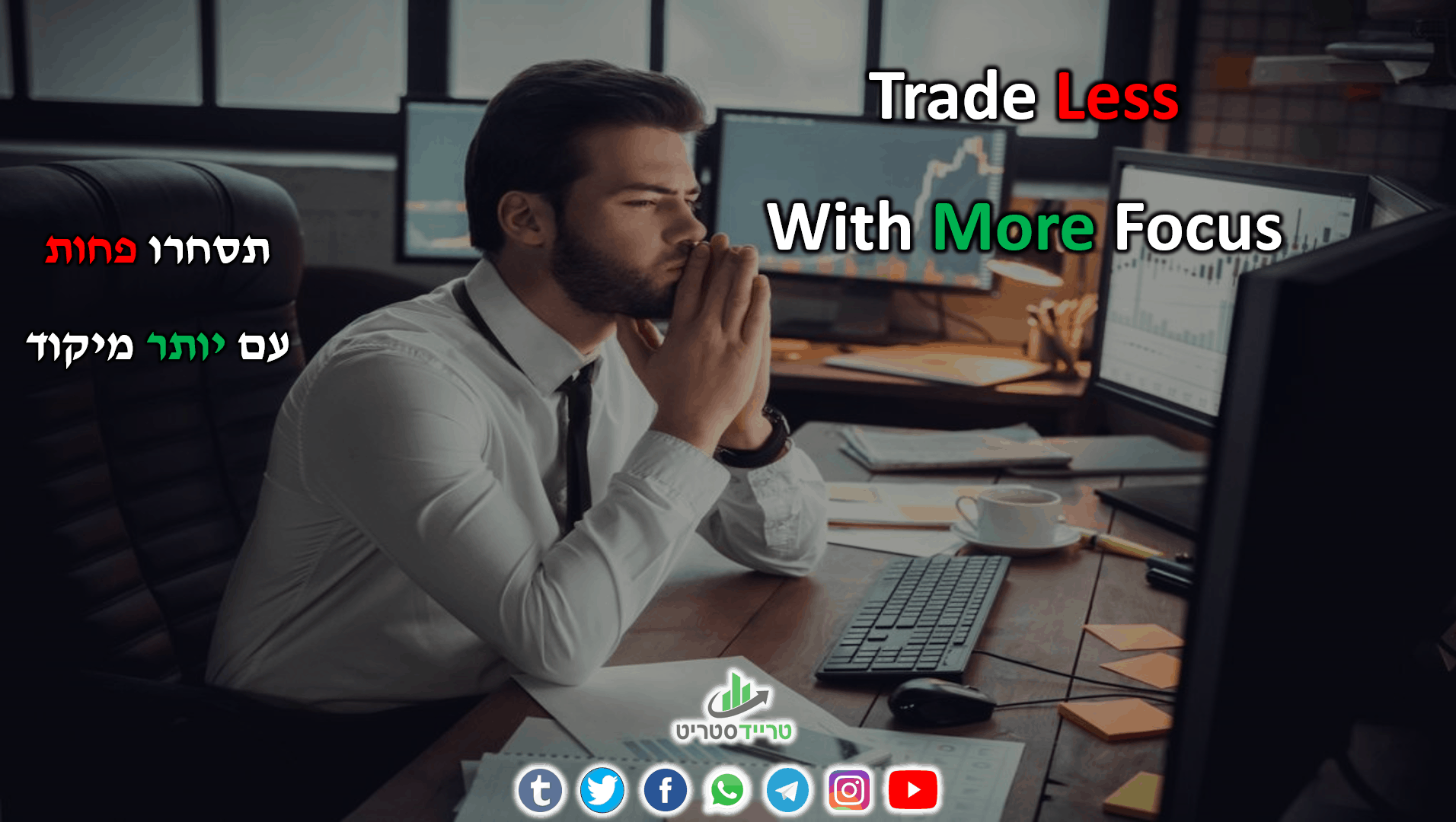 Trade Less With More Focus