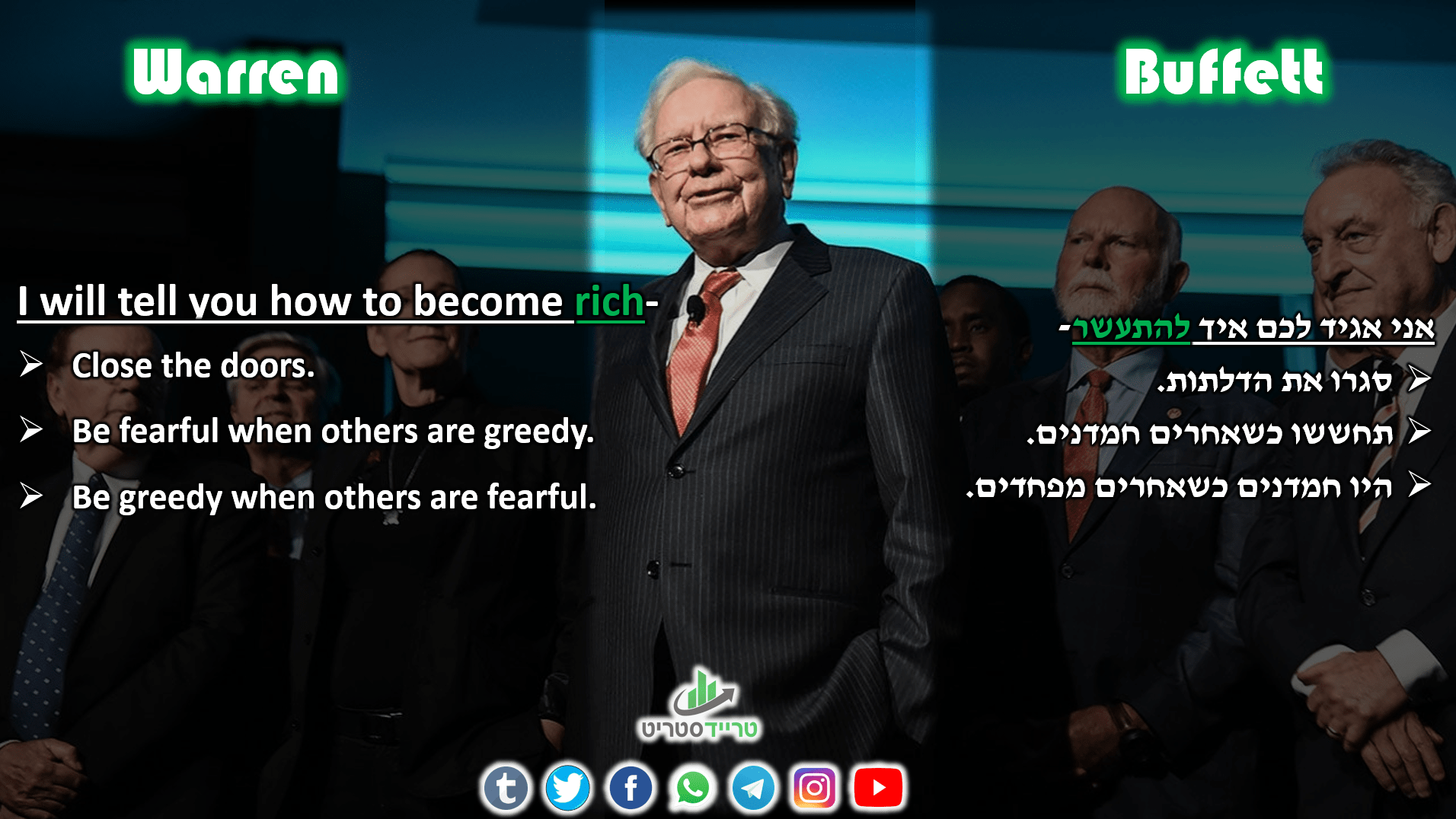 warren buffett- I will tell you how to become rich