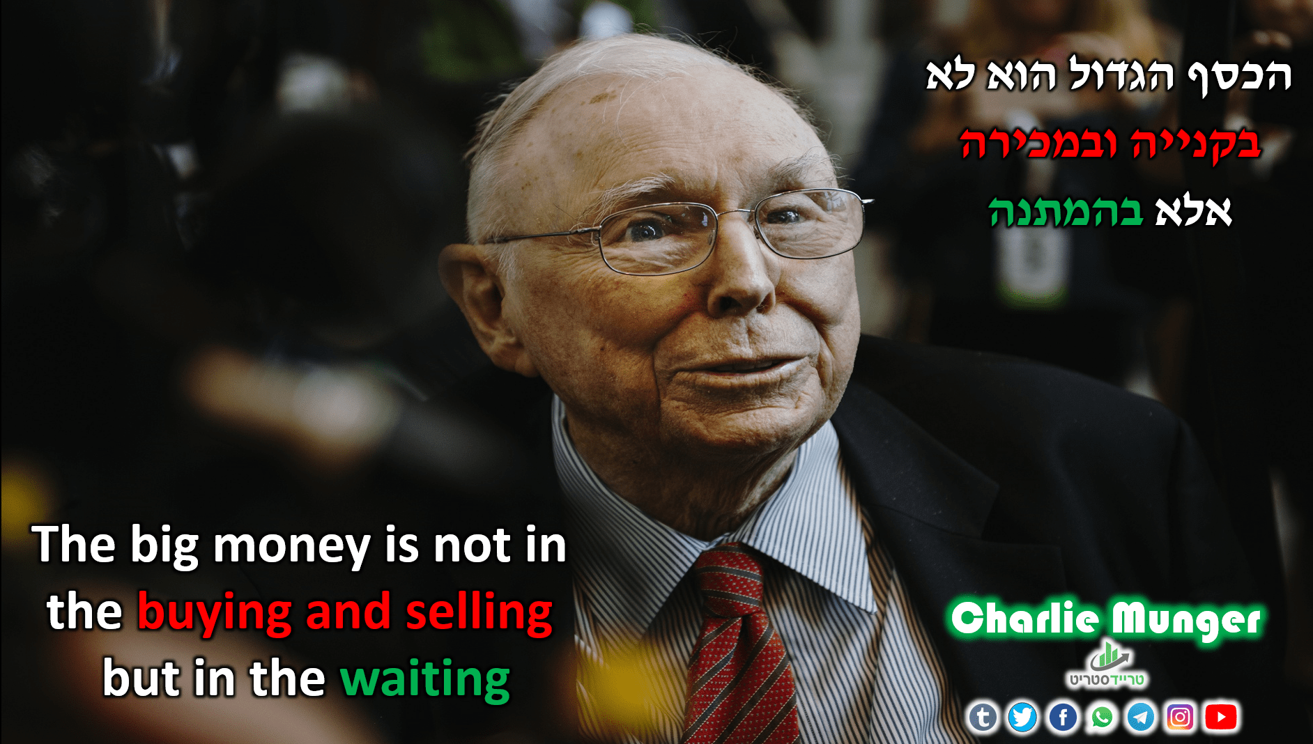 Charlie Munger- The big money is not in