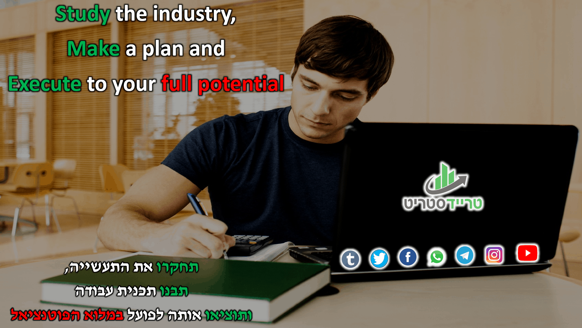 Study the industry, Make a plan