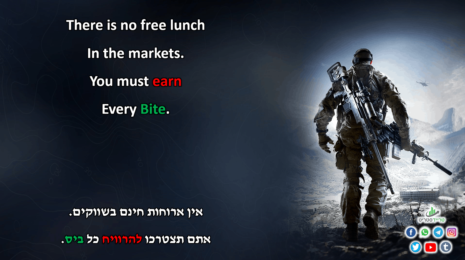 There is no free lunch In the markets.